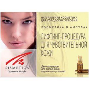 Лифтинг-процедура для чувствительной кожи, 6х2 мл